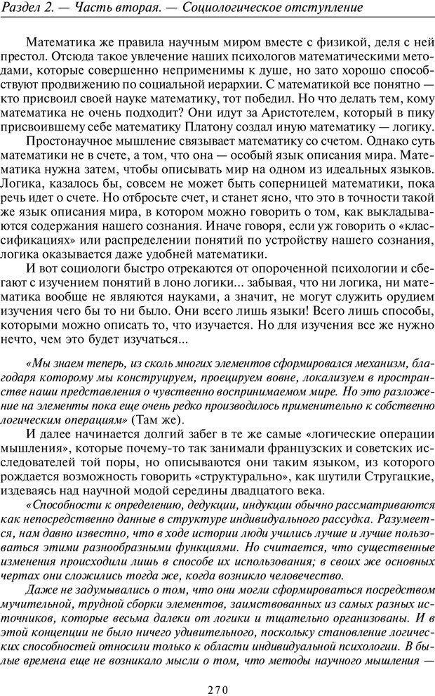 PDF. Общая культурно-историческая психология. Шевцов А. А. Страница 269. Читать онлайн