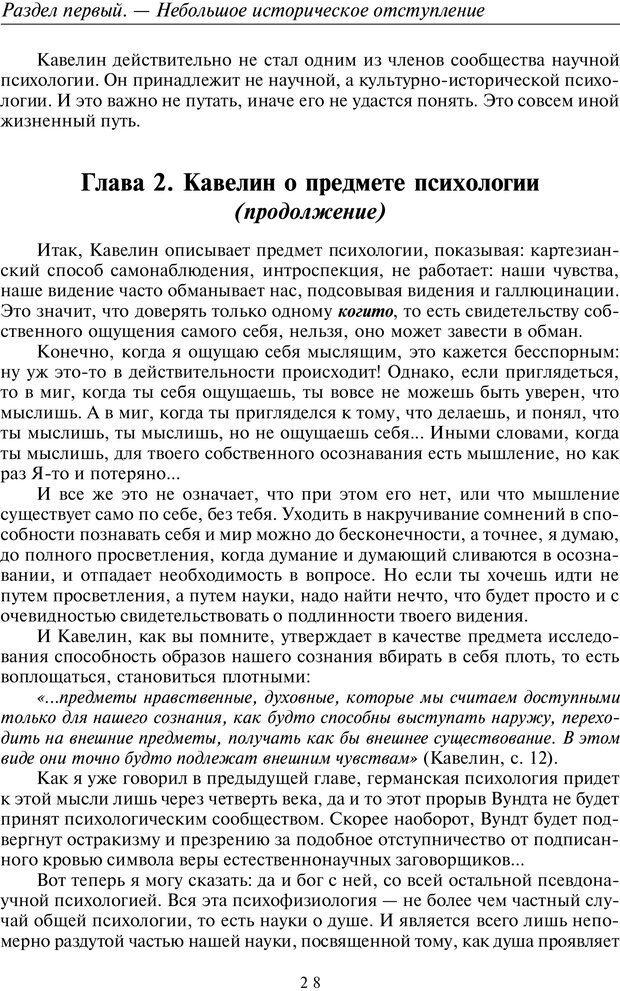 PDF. Общая культурно-историческая психология. Шевцов А. А. Страница 27. Читать онлайн