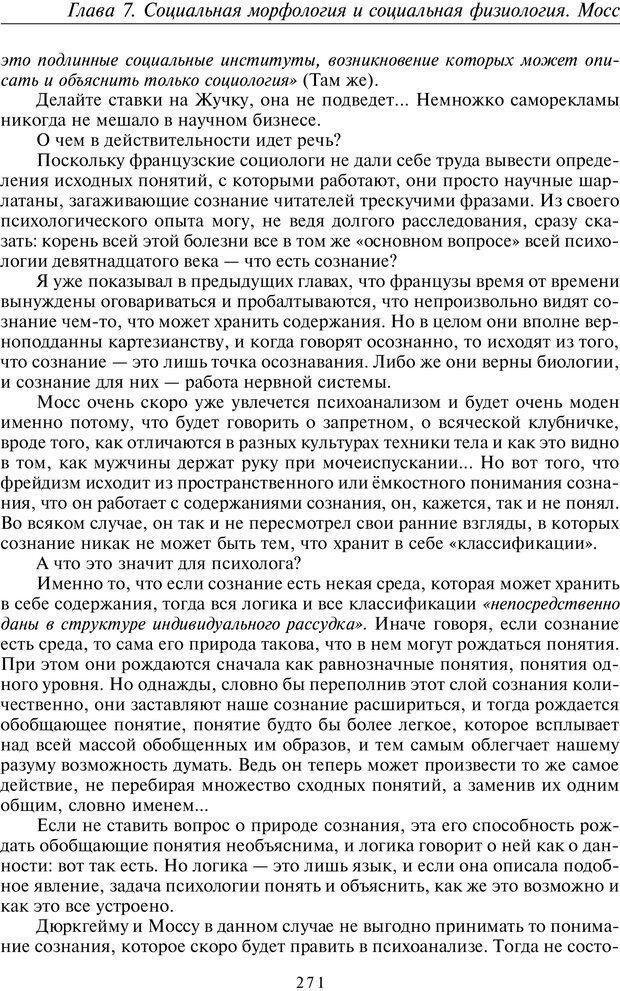 PDF. Общая культурно-историческая психология. Шевцов А. А. Страница 270. Читать онлайн