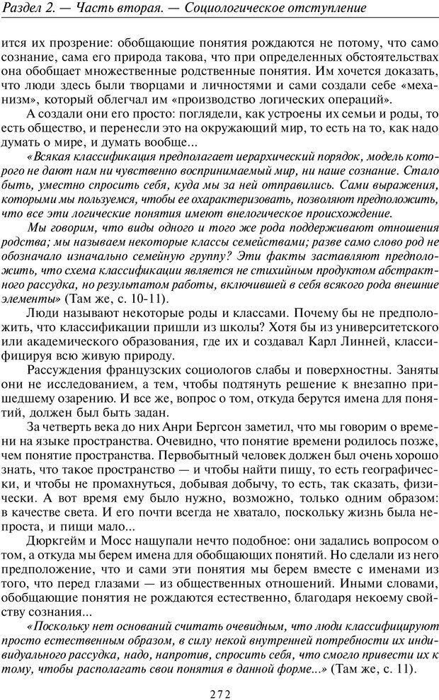 PDF. Общая культурно-историческая психология. Шевцов А. А. Страница 271. Читать онлайн