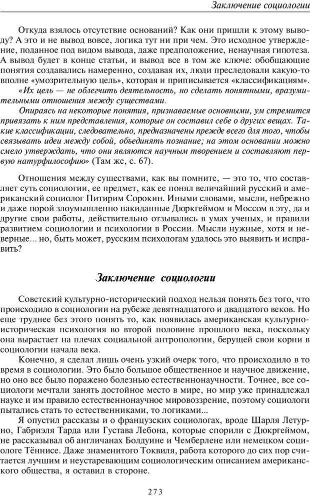 PDF. Общая культурно-историческая психология. Шевцов А. А. Страница 272. Читать онлайн