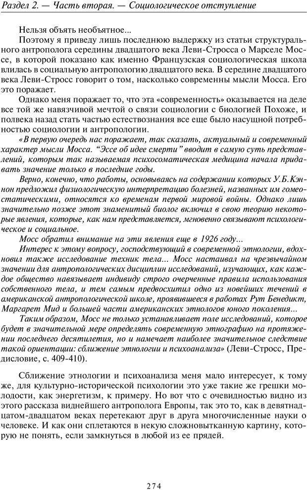 PDF. Общая культурно-историческая психология. Шевцов А. А. Страница 273. Читать онлайн