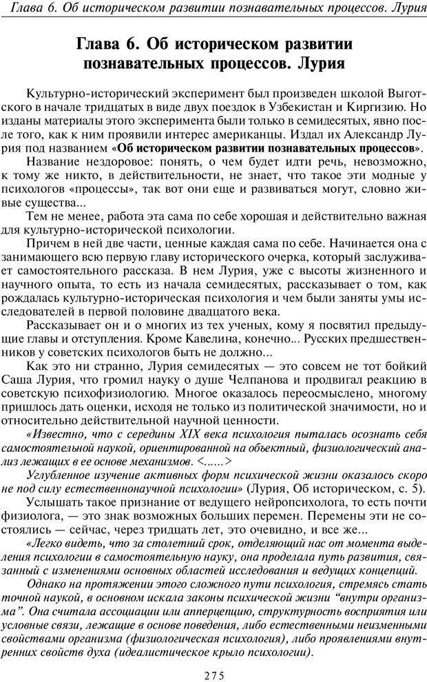 PDF. Общая культурно-историческая психология. Шевцов А. А. Страница 274. Читать онлайн