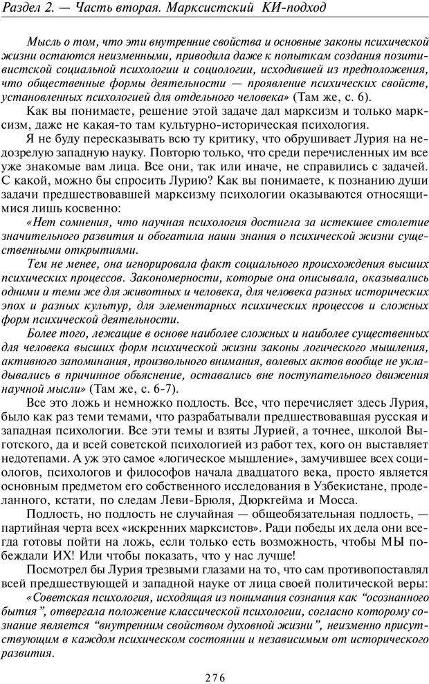 PDF. Общая культурно-историческая психология. Шевцов А. А. Страница 275. Читать онлайн
