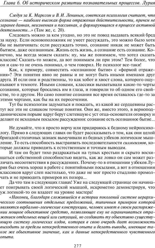 PDF. Общая культурно-историческая психология. Шевцов А. А. Страница 276. Читать онлайн