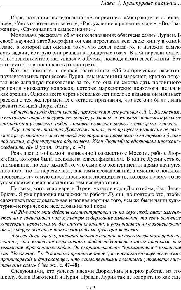 PDF. Общая культурно-историческая психология. Шевцов А. А. Страница 278. Читать онлайн