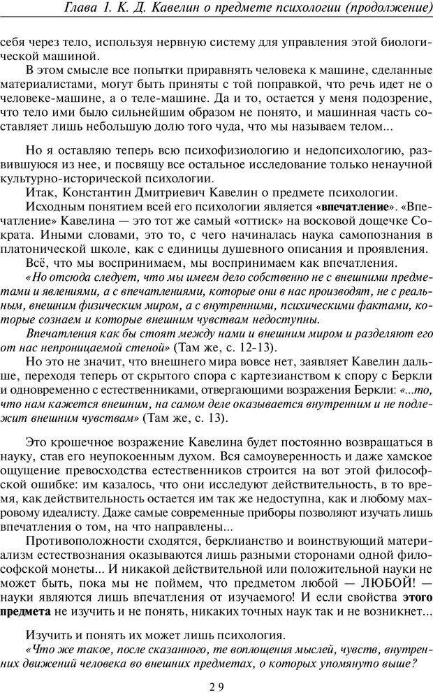 PDF. Общая культурно-историческая психология. Шевцов А. А. Страница 28. Читать онлайн