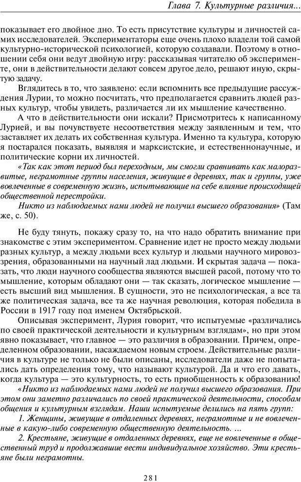PDF. Общая культурно-историческая психология. Шевцов А. А. Страница 280. Читать онлайн