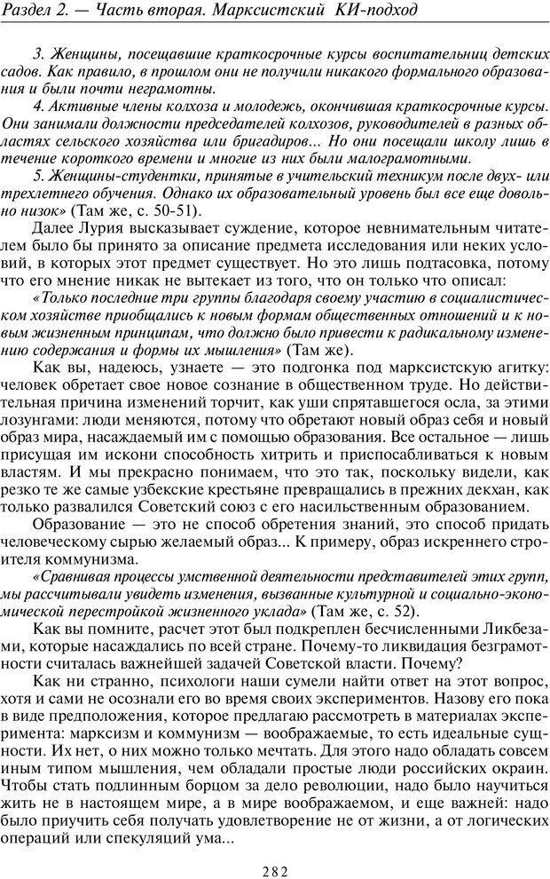 PDF. Общая культурно-историческая психология. Шевцов А. А. Страница 281. Читать онлайн