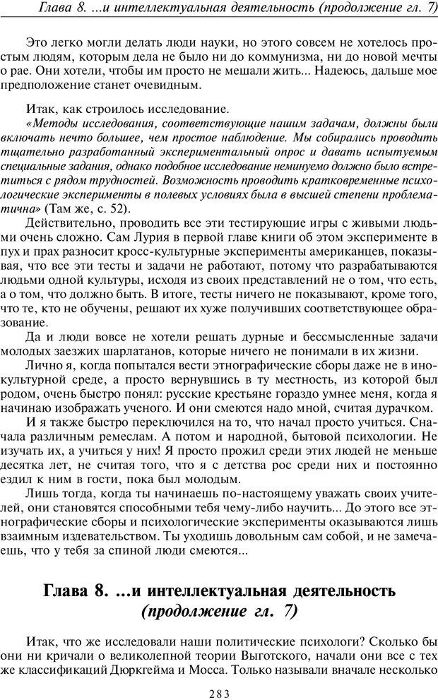 PDF. Общая культурно-историческая психология. Шевцов А. А. Страница 282. Читать онлайн