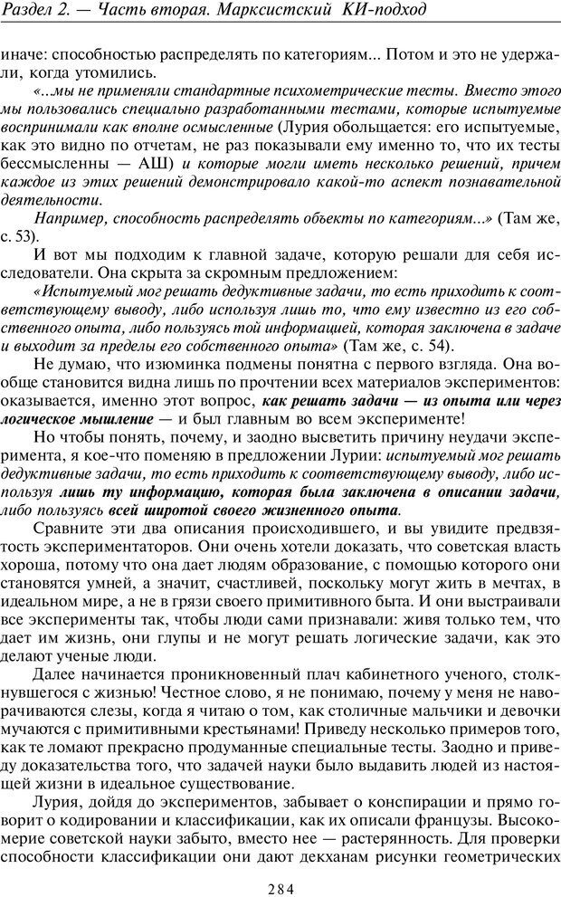 PDF. Общая культурно-историческая психология. Шевцов А. А. Страница 283. Читать онлайн