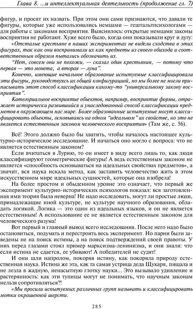 PDF. Общая культурно-историческая психология. Шевцов А. А. Страница 284. Читать онлайн