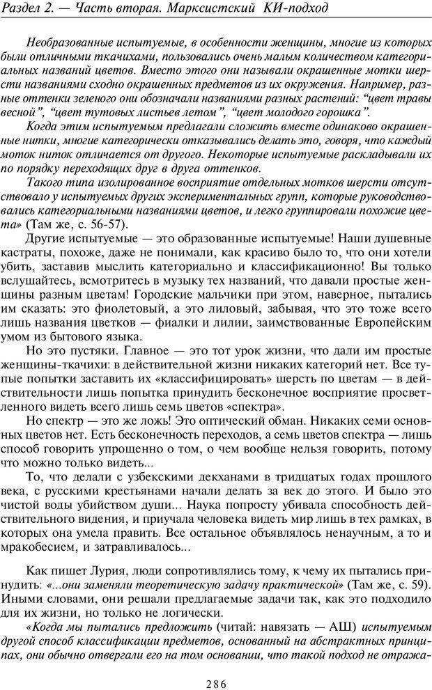 PDF. Общая культурно-историческая психология. Шевцов А. А. Страница 285. Читать онлайн