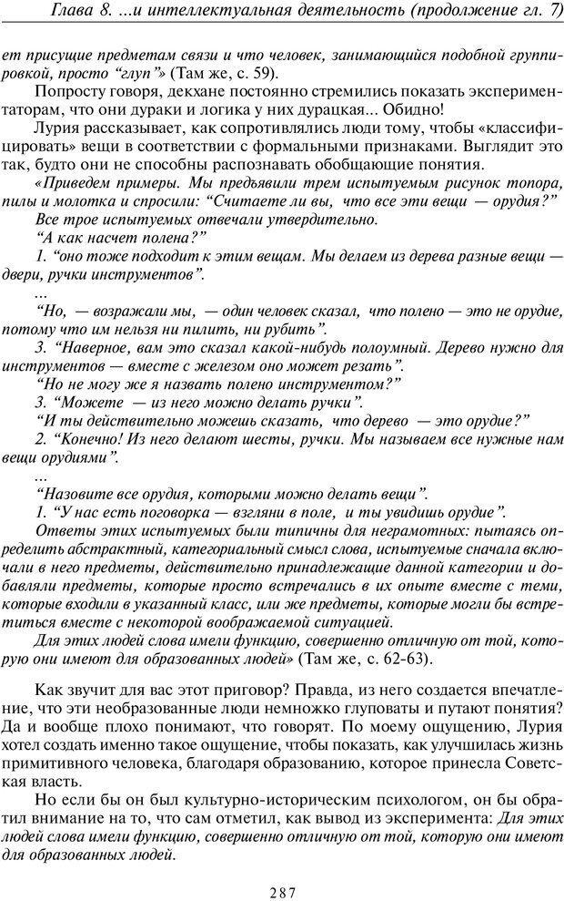 PDF. Общая культурно-историческая психология. Шевцов А. А. Страница 286. Читать онлайн