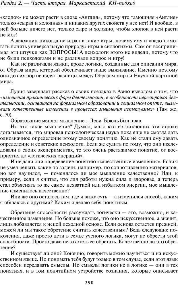 PDF. Общая культурно-историческая психология. Шевцов А. А. Страница 289. Читать онлайн
