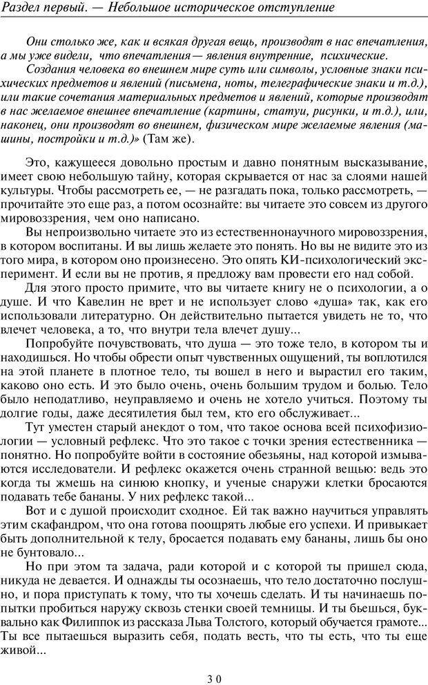 PDF. Общая культурно-историческая психология. Шевцов А. А. Страница 29. Читать онлайн