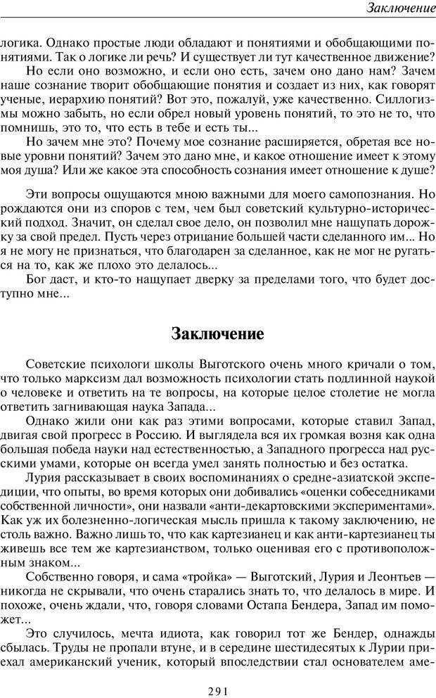 PDF. Общая культурно-историческая психология. Шевцов А. А. Страница 290. Читать онлайн