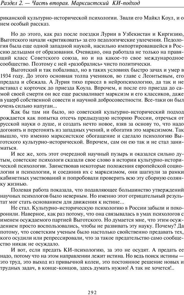PDF. Общая культурно-историческая психология. Шевцов А. А. Страница 291. Читать онлайн