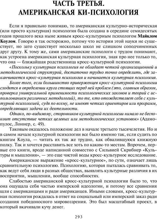 PDF. Общая культурно-историческая психология. Шевцов А. А. Страница 292. Читать онлайн