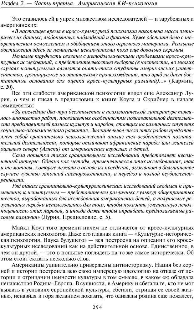 PDF. Общая культурно-историческая психология. Шевцов А. А. Страница 293. Читать онлайн
