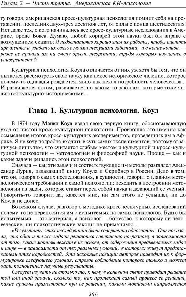 PDF. Общая культурно-историческая психология. Шевцов А. А. Страница 295. Читать онлайн