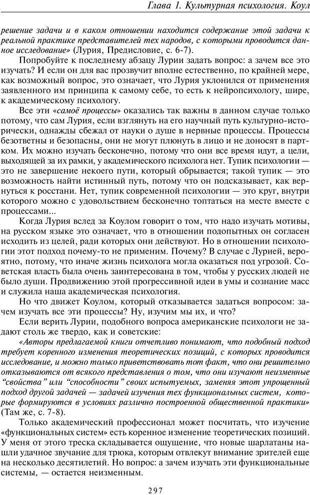 PDF. Общая культурно-историческая психология. Шевцов А. А. Страница 296. Читать онлайн