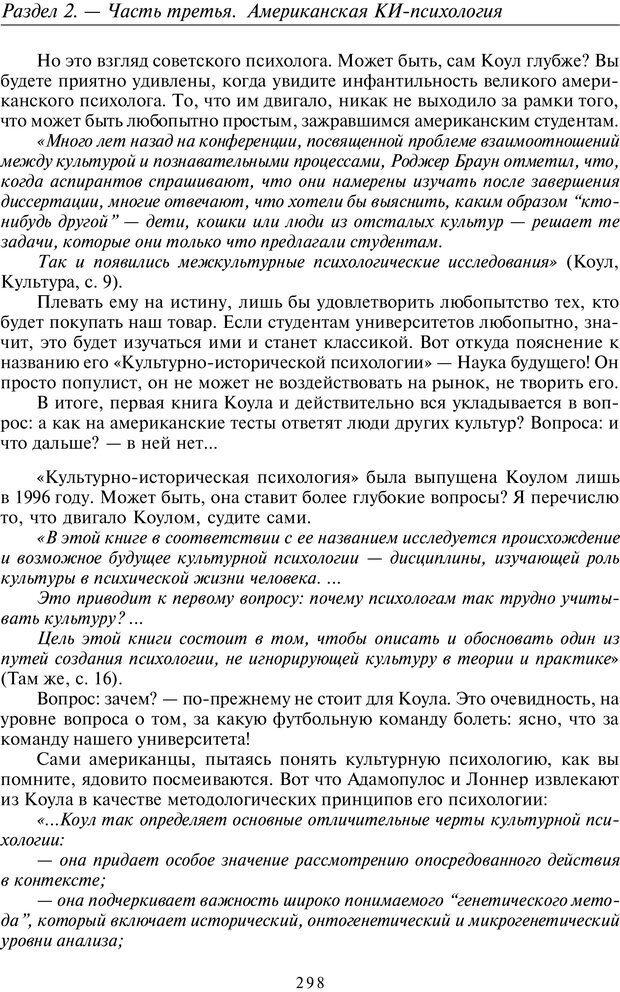 PDF. Общая культурно-историческая психология. Шевцов А. А. Страница 297. Читать онлайн