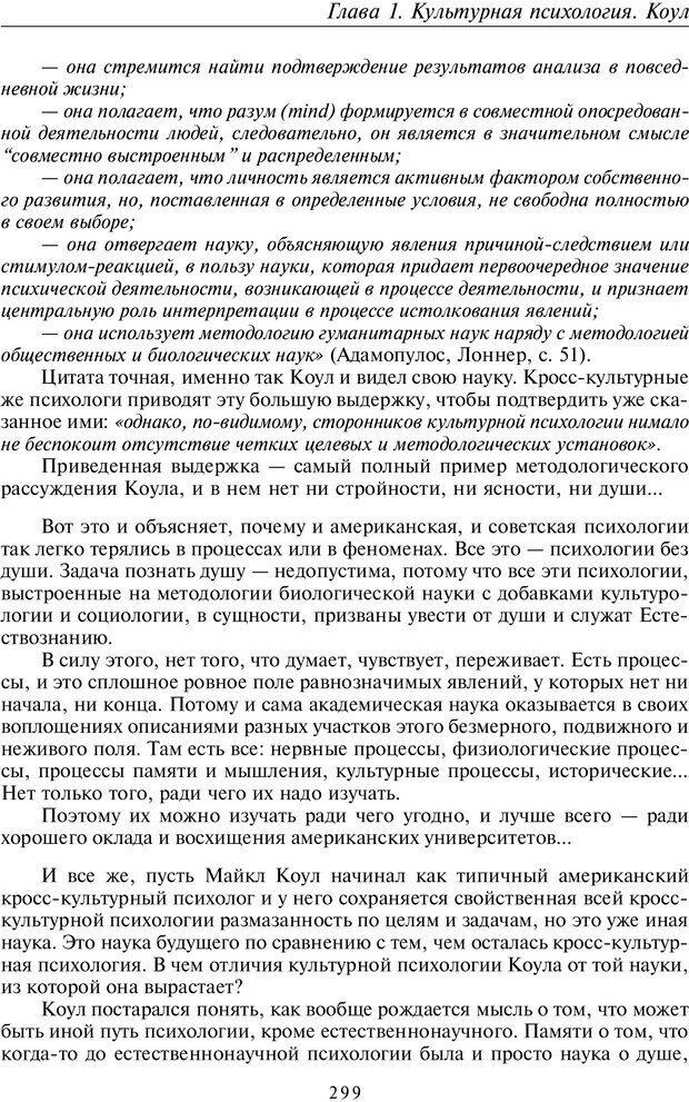 PDF. Общая культурно-историческая психология. Шевцов А. А. Страница 298. Читать онлайн