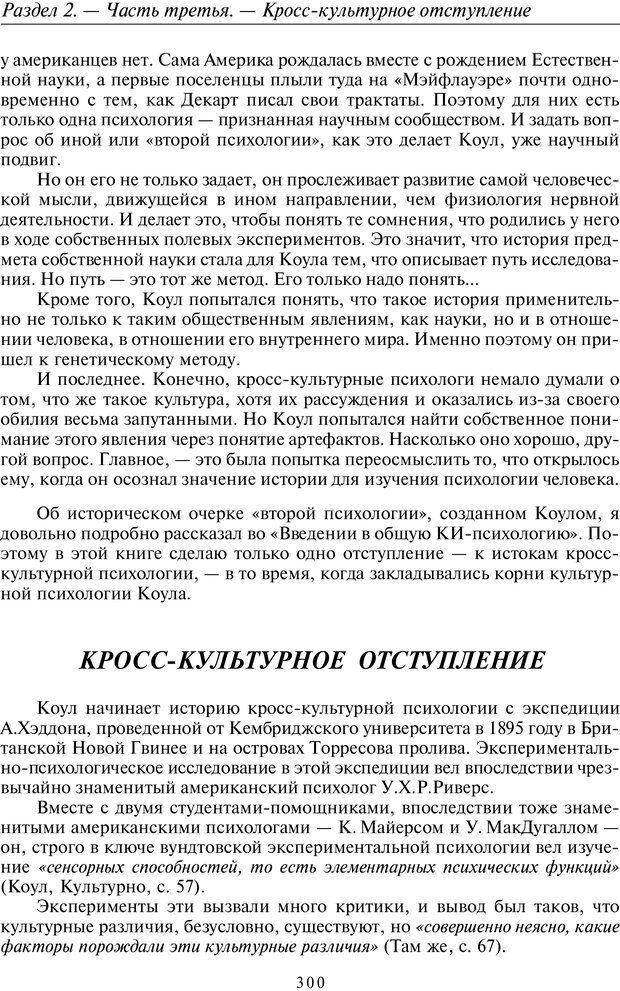 PDF. Общая культурно-историческая психология. Шевцов А. А. Страница 299. Читать онлайн
