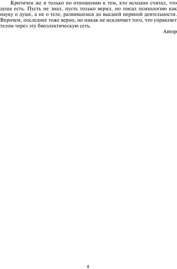 PDF. Общая культурно-историческая психология. Шевцов А. А. Страница 3. Читать онлайн