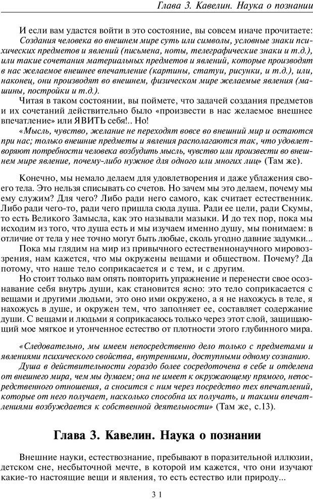 PDF. Общая культурно-историческая психология. Шевцов А. А. Страница 30. Читать онлайн
