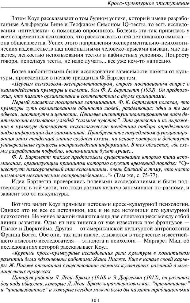 PDF. Общая культурно-историческая психология. Шевцов А. А. Страница 300. Читать онлайн