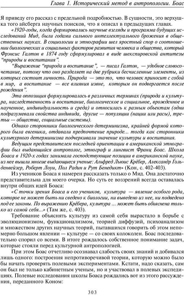 PDF. Общая культурно-историческая психология. Шевцов А. А. Страница 302. Читать онлайн