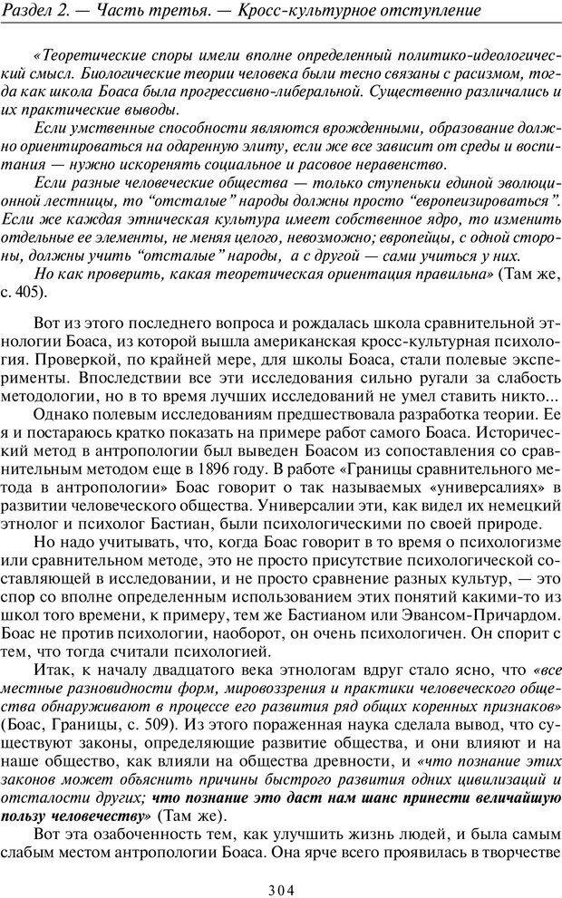 PDF. Общая культурно-историческая психология. Шевцов А. А. Страница 303. Читать онлайн