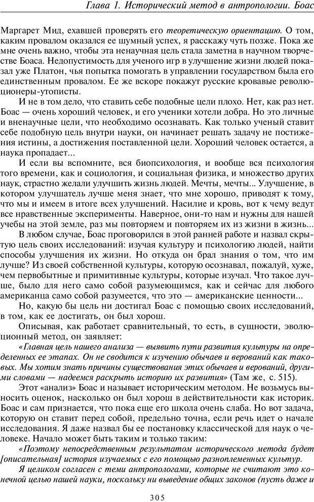 PDF. Общая культурно-историческая психология. Шевцов А. А. Страница 304. Читать онлайн