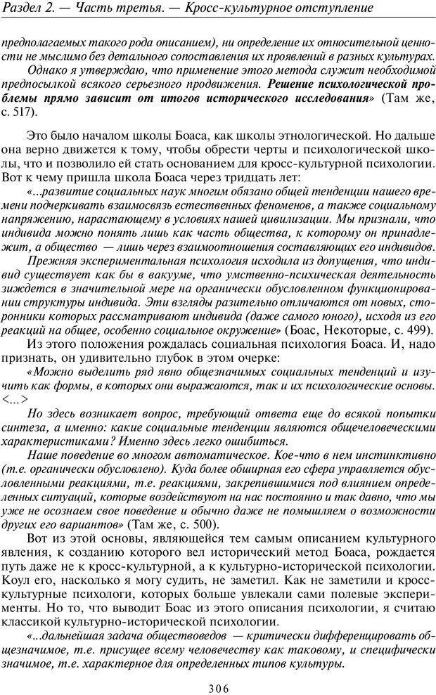 PDF. Общая культурно-историческая психология. Шевцов А. А. Страница 305. Читать онлайн