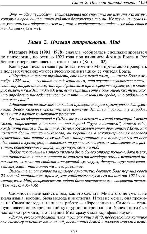 PDF. Общая культурно-историческая психология. Шевцов А. А. Страница 306. Читать онлайн