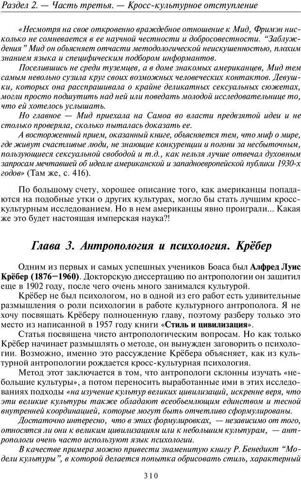 PDF. Общая культурно-историческая психология. Шевцов А. А. Страница 309. Читать онлайн