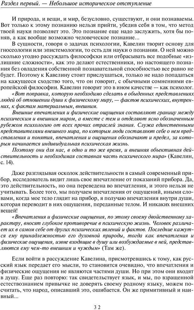 PDF. Общая культурно-историческая психология. Шевцов А. А. Страница 31. Читать онлайн