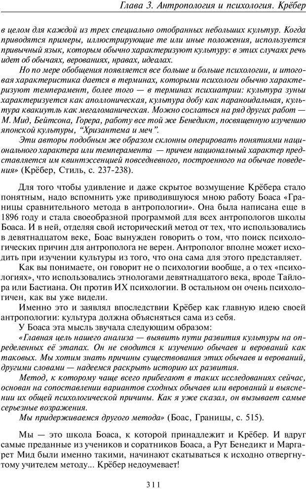 PDF. Общая культурно-историческая психология. Шевцов А. А. Страница 310. Читать онлайн
