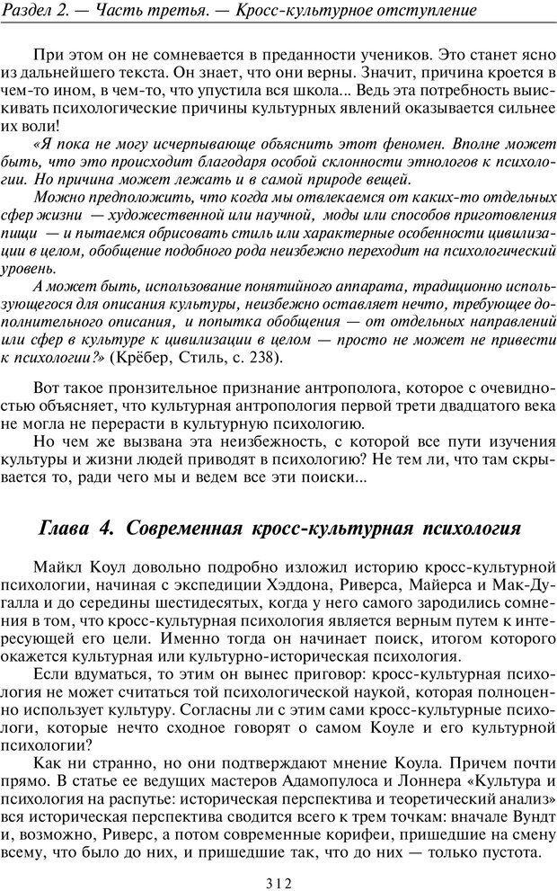 PDF. Общая культурно-историческая психология. Шевцов А. А. Страница 311. Читать онлайн