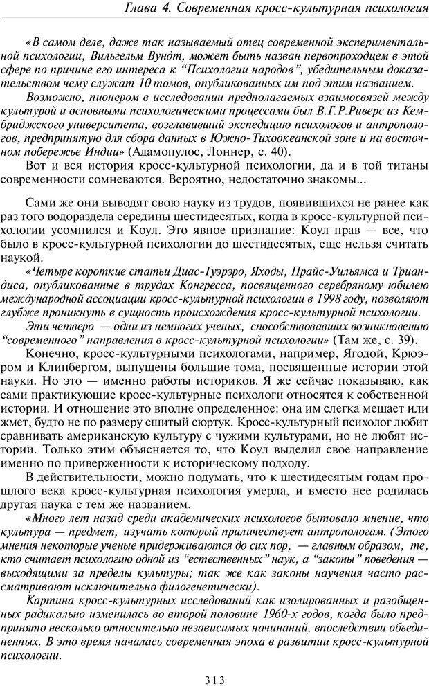 PDF. Общая культурно-историческая психология. Шевцов А. А. Страница 312. Читать онлайн
