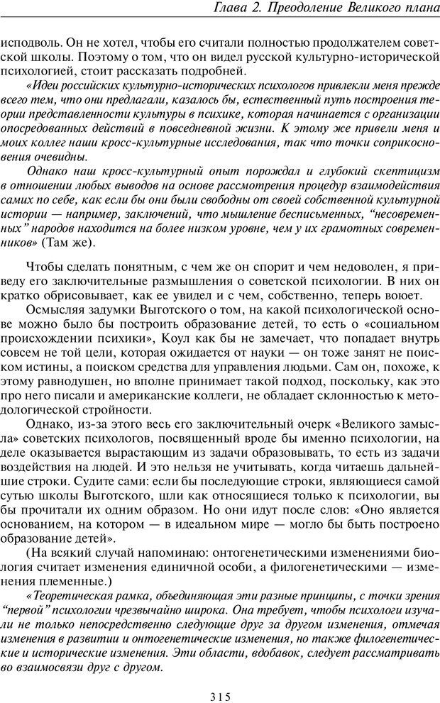 PDF. Общая культурно-историческая психология. Шевцов А. А. Страница 314. Читать онлайн