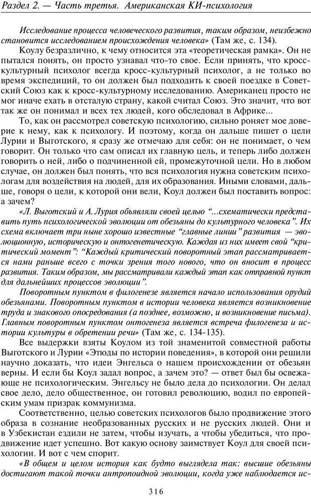 PDF. Общая культурно-историческая психология. Шевцов А. А. Страница 315. Читать онлайн