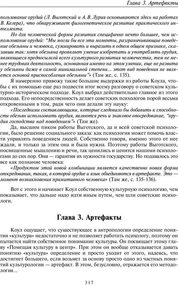 PDF. Общая культурно-историческая психология. Шевцов А. А. Страница 316. Читать онлайн