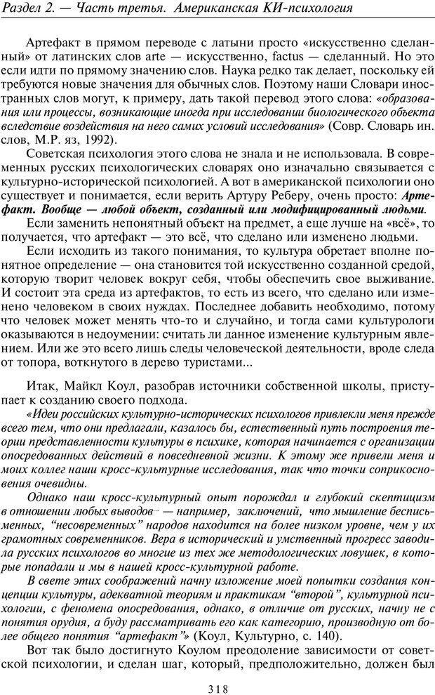PDF. Общая культурно-историческая психология. Шевцов А. А. Страница 317. Читать онлайн
