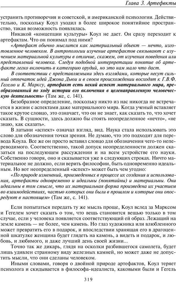 PDF. Общая культурно-историческая психология. Шевцов А. А. Страница 318. Читать онлайн