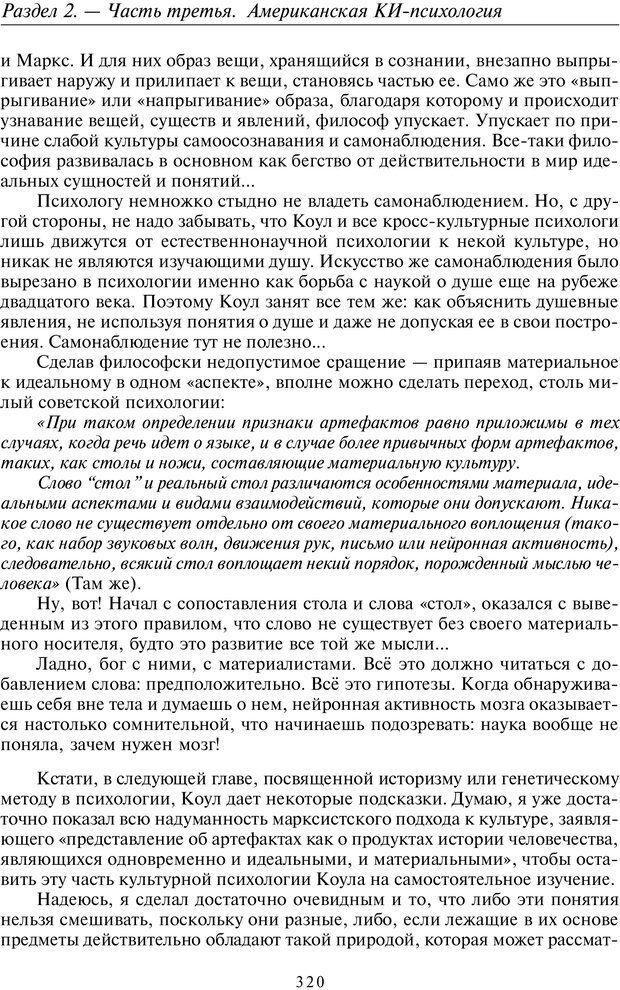 PDF. Общая культурно-историческая психология. Шевцов А. А. Страница 319. Читать онлайн