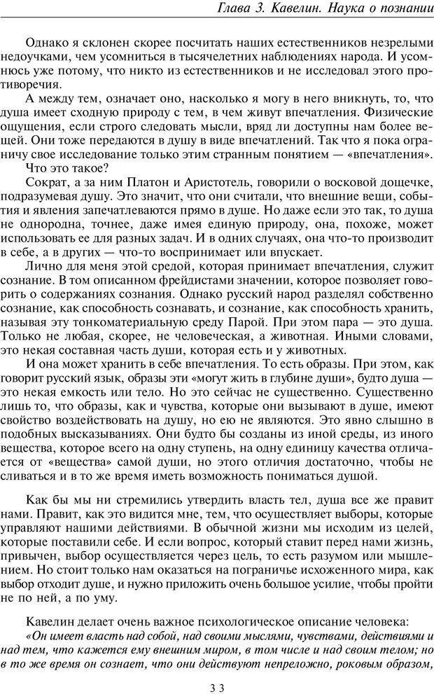 PDF. Общая культурно-историческая психология. Шевцов А. А. Страница 32. Читать онлайн