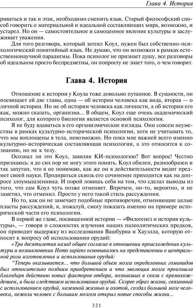 PDF. Общая культурно-историческая психология. Шевцов А. А. Страница 320. Читать онлайн